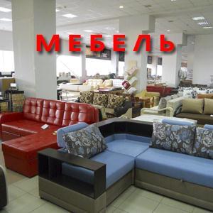 Магазины мебели Звездного